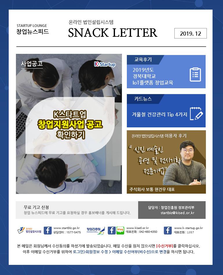20191226_newsletter.jpg